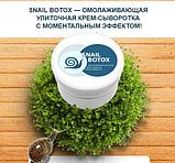 Snail Botox - омолаживающая улиточная крем-сыворотка, фото 9