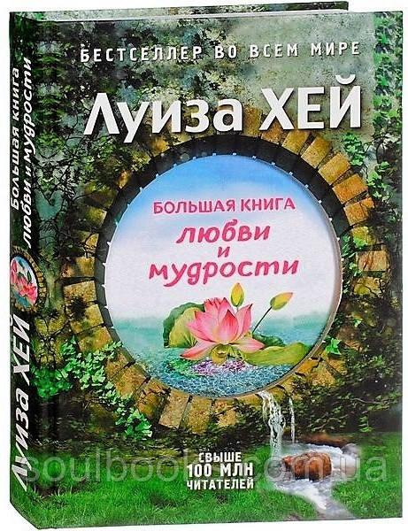 Большая книга любви и мудрости (Подарочное издание). Луиза Хей
