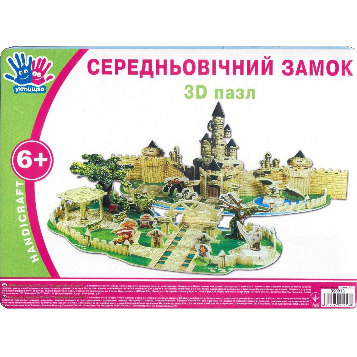 "Пазлы 3Д ""Средневековый замок"" 950913"