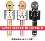 Беспроводной караоке-микрофон с Bluetooth Star Voice, фото 2
