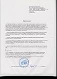 Биомагнитный Чип – защита от электромагнитного излучения!, фото 6