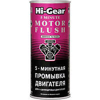 Промывка двигателя Hi-Gear HG2205 444 мл