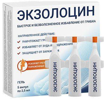 Гель от грибка ногтей Экзолоцин (Exolocin)