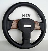 Руль спортивный №556 (черный)
