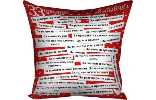 Подушка 33 причины любви