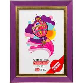 Фоторамка ЭА-00084 фиолетовая с раскраской 15x21 см