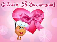 День Святого Валентина близко!