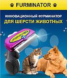 Инновационный фурминатор для шерсти животных, фото 2