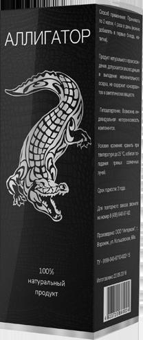 Капли Аллигатор для эрекции