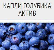Капли Голубика Актив для укрепления организма