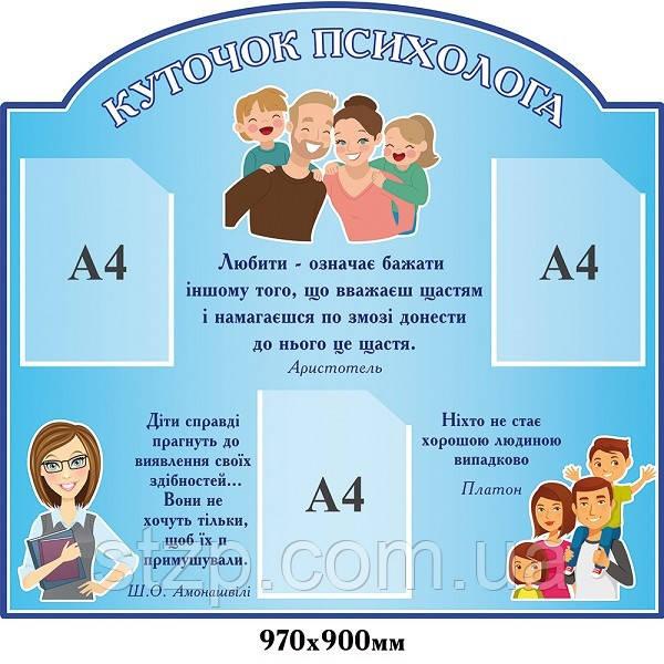 Стенд Уголок психолога (семья) синий