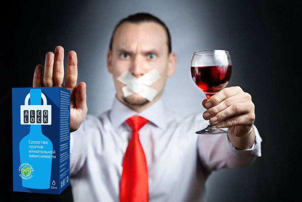 Краплі від алкоголізму Алколок (Alcolock)