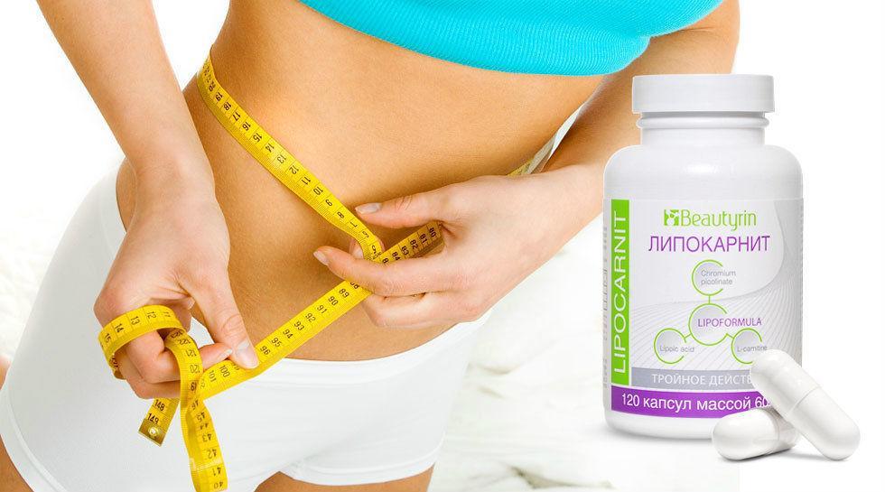 Капсулы для похудения - Lipocarnit (Липокарнит)