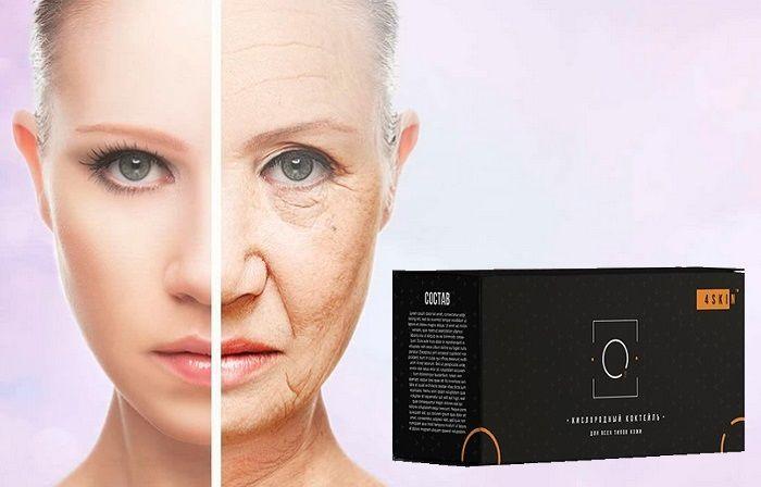Кислородный коктейль 4Skin O2 для омоложения кожи лица