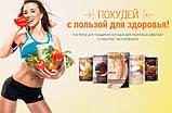 Коктейли для похудения Энерджи Диет (Energy Diet), фото 4