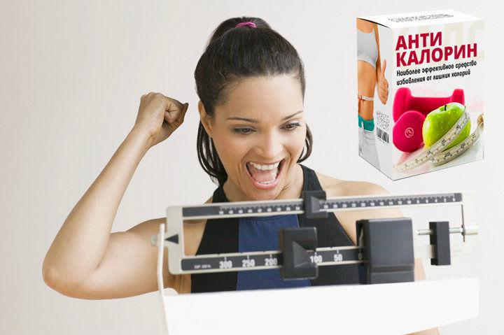 Комплекс для быстрого похудения Антикалорин (Antikalorin)