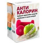 Комплекс для быстрого похудения Антикалорин (Antikalorin), фото 2