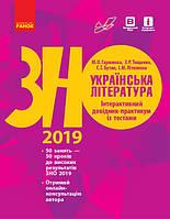 ЗНО 2019   Українська література.Інтерактивнийдовідник-практикумізтестами, Гарюнова   Ранок