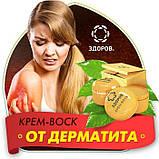 Крем Здоров препарат от дерматита с пчелиным ядом, фото 4