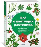 """Книга """"Визуальная энциклопедия. Всё о цветущих растениях, прекрасных и загадочных"""", Тони Харрис   Махаон"""