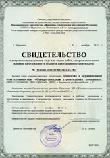 Крем-гель для увеличения члена Rasputin (Распутин), фото 6
