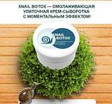 Крем-сыворотка Snail Botox (Снаил Ботокс) от морщин, фото 3