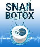 Крем-сыворотка Snail Botox (Снаил Ботокс) от морщин, фото 4