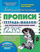 """Книга """"Математичні прописи (російською мовою). Синя графічна сітка"""",    Школа"""