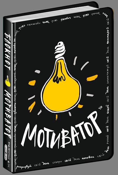 "Книга ""Блокнот - мотиватор. Чорна обкладинка"",  | Школа"