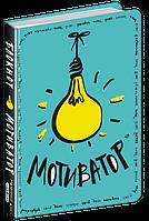 "Книга ""Блокнот-мотиватор. М'ятна обкладинка"",  | Школа"