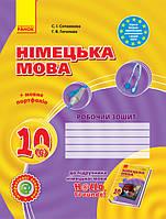 10 клас | Німецька мова. Робочий зошит (6-й рік навчання, рівень стандарту), Сотникова | Ранок