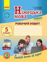 5 клас | Німецька мова. Робочий зошит (до Сотникової «Deutsch lernen ist super!»), Сотникова | Ранок