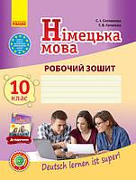 10 клас | Німецька мова. Робочий зошит (10-й рік навчання, рівень стандарту), Сотникова | Ранок