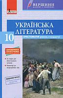 10 клас | Українська література. Рівень стандарту. Хрестоматія + Щоденник читача, Слоньовська | Ранок