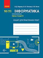 10-11 клас | Інформатика. Рівень стандарту. Зошит для практичних робіт, Руденко | Ранок
