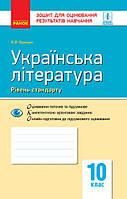 10 клас   Українська література (рівень стандарту). Зошит для оцінювання результатів навчання, Паращич   Ранок