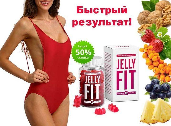 Мармеладные мишки для похудения JellyFit