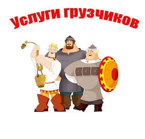 Услуги грузчиков 2