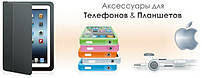 Аксессуары для телефонов и планшетов