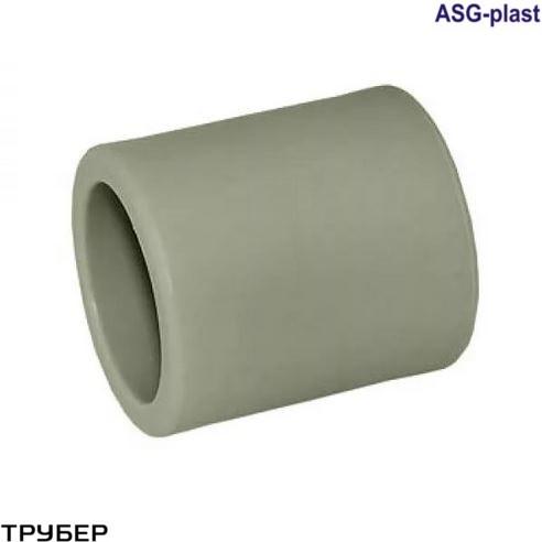 Муфта 63 полипропилен  ASG