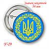 Закатной значок круглый 56 мм с украинской символикой 29