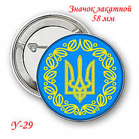 Купить значки с украинской символикой металлоискатель видео