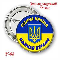 Закатной значок круглый 58 мм с украинской символикой 08