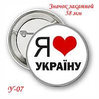 Закатной значок круглый 58 мм с украинской символикой 07