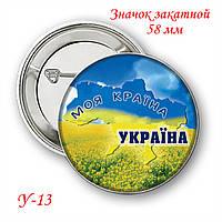 Закатной значок круглый 58 мм с украинской символикой 13