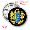 Закатной значок круглый 56 мм с украинской символикой 28