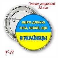 Закатной значок круглый 58 мм с украинской символикой 27