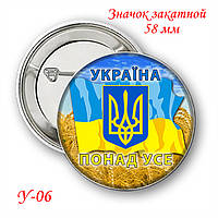 Закатной значок круглый 58 мм с украинской символикой 06