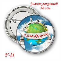 Закатной значок круглый 58 мм с украинской символикой 21