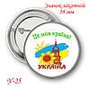 Закатной значок круглый 58 мм с украинской символикой 25